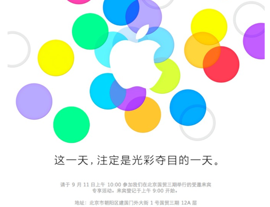 Apple iPhone 5S event invitation China
